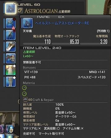 ffxiv_20160731_04.jpg