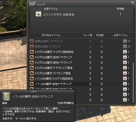 ffxiv_20160921_06.jpg