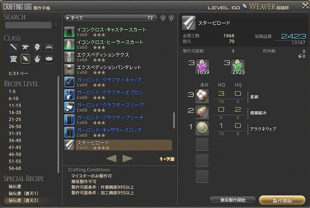 ffxiv_20160929_04.jpg
