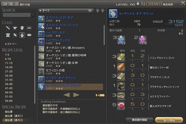 ffxiv_20160929_10.jpg
