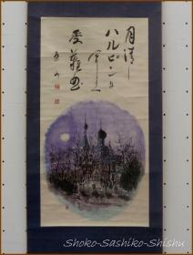 20160425  色  2  水墨画