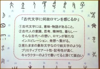 20160509  講義  2  古代文字