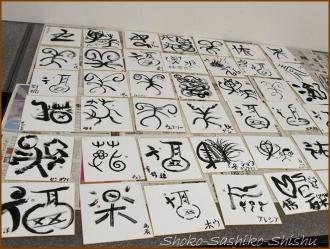 20160509  作品  1  古代文字