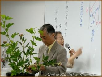 20160608  講義  1  生け花
