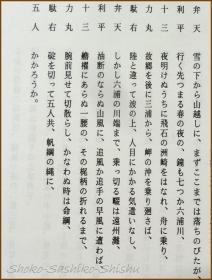 2010713  五人男  1  歌舞伎