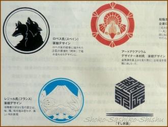 20160720  講義  3   紋