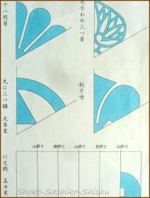 20160720  切り抜き  1   紋