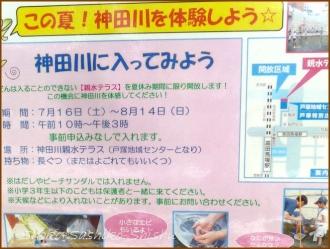 20160729  看板  2  神田川