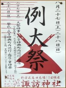 20160828 チラシ   諏訪神社