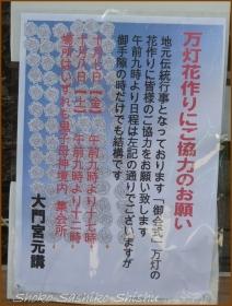 20161010  参道  8  御会式前