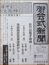 20161020  新聞 1  御会式