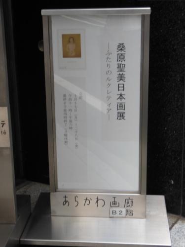 桑原聖美 日本画展