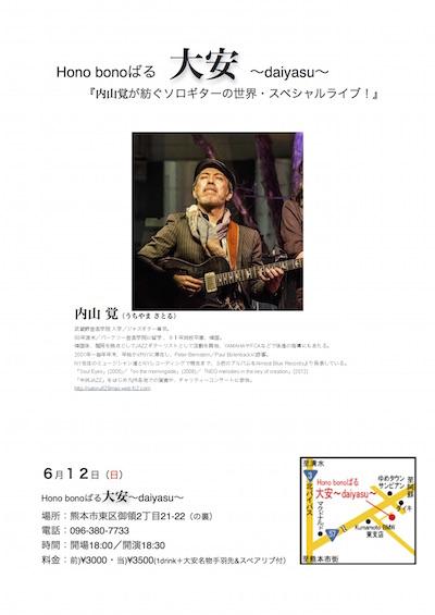 6/12熊本