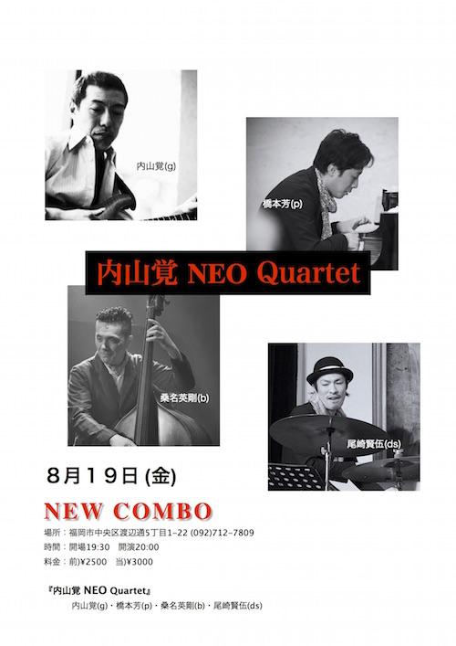 JPEG内山覚NEO Quartet のコピー