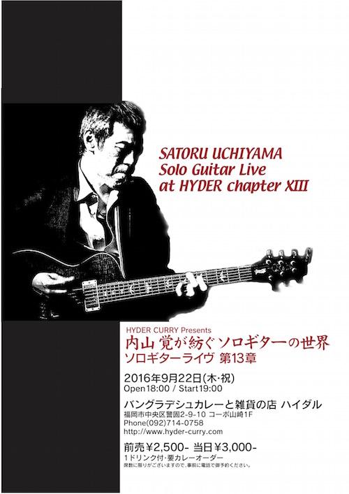 9:22内山覚が紡ぐソロギターの世界・第13章 のコピー