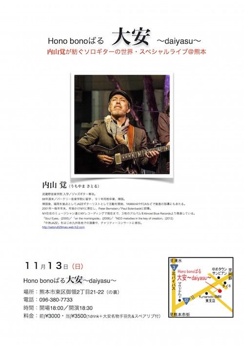11:13熊本JPEG のコピー