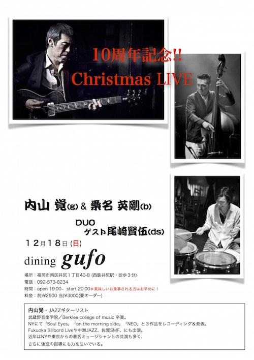 12月18日(日)gufo のコピー