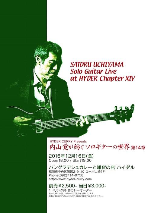 uchi@hyder14_fri16dec16 のコピー