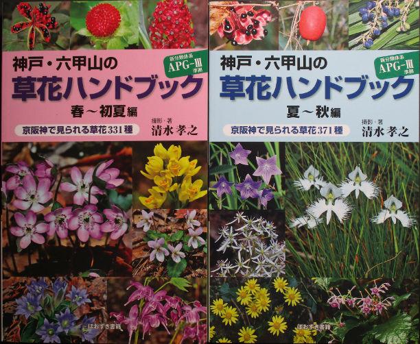 神戸・六甲山の草花ハンドブック