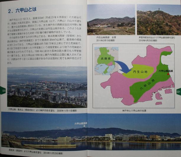 六甲山とは