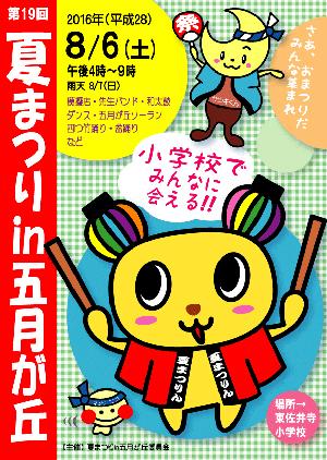 2016自治会ポスター