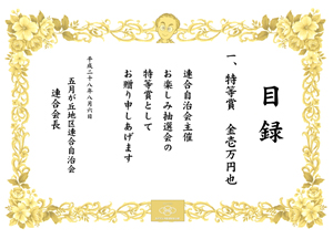 特賞 目録178×128