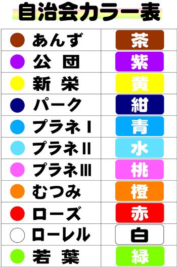 自治会カラー表-1
