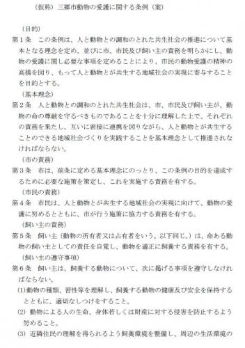 三郷市01