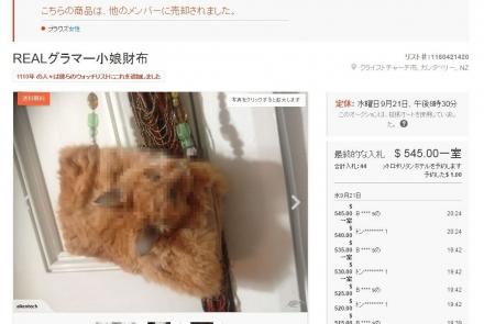 猫の剥製オークションモザイク