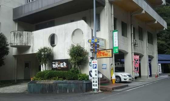 松尾川温泉1