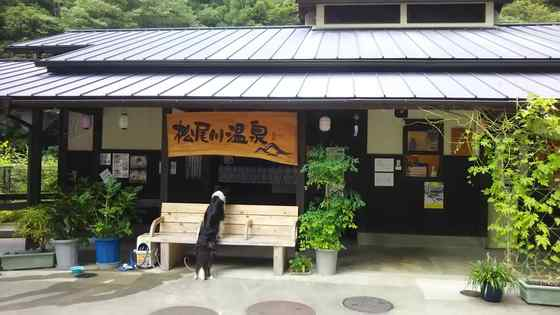 松尾川温泉2