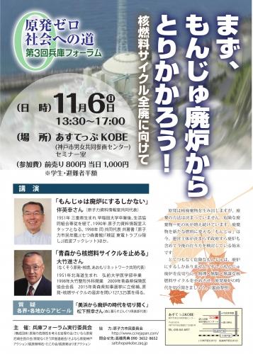 兵庫フォーラム2016表_imgs-0001