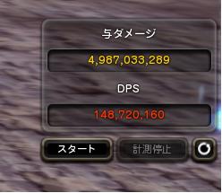 限界付DPS