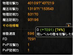 93帯ステ