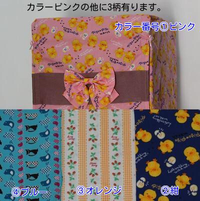 ゲージカバー夏用③