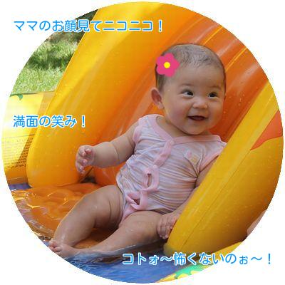 琴プールデビュー②