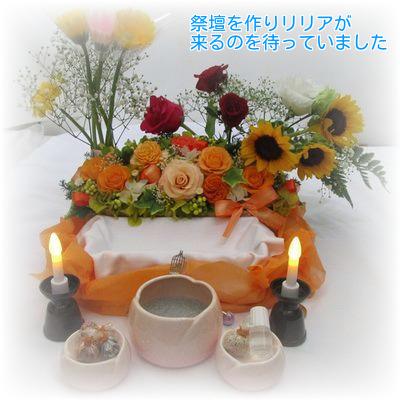 ①リリア祭壇
