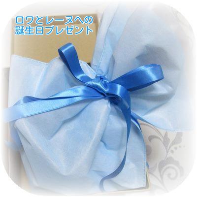 ①誕生日プレゼント