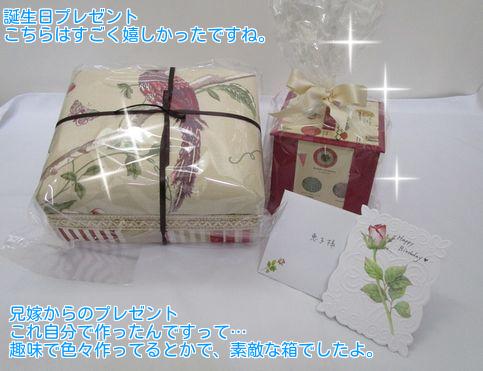 ⑥誕生日の贈り物