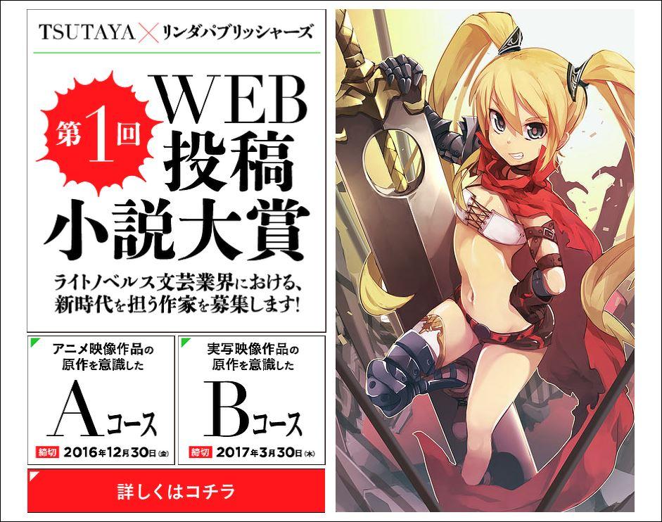 第1回WEB投稿小説大賞