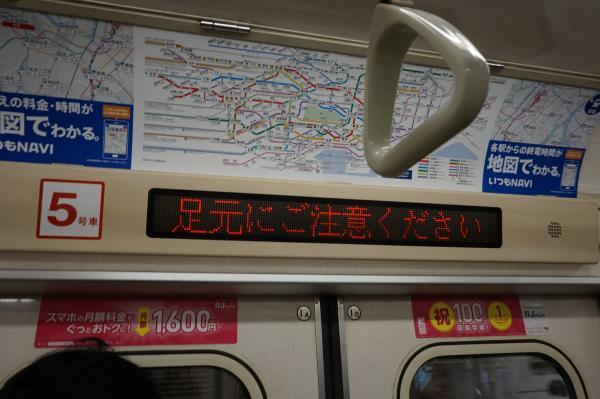 2016-04-28 丸ノ内線02系 LED式案内表示器