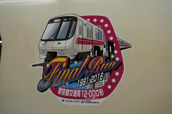 2016-06-26 大江戸線12-041F 側面引退記念ステッカー1