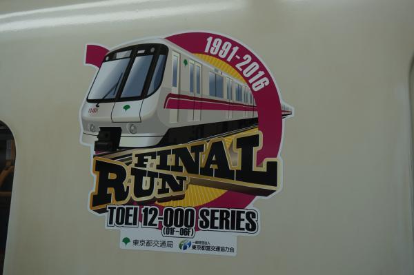 2016-06-26 大江戸線12-041F 側面引退記念ステッカー2