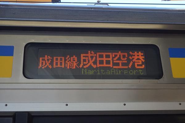2016-07-30 房総地区209系 成田空港行き LED表示