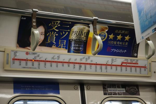 2016-09-21 丸ノ内線02系 路線図式案内1