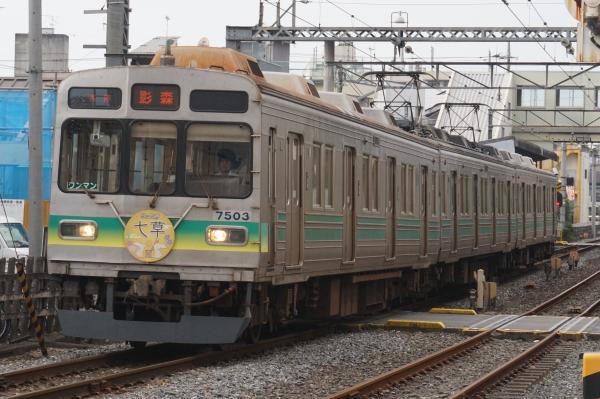2016-09-27 秩父鉄道7503F 各停影森行き
