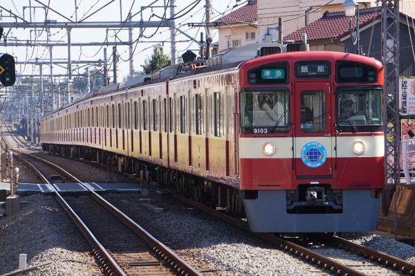 2016-11-03 西武9103F 準急飯能行き 4125レ