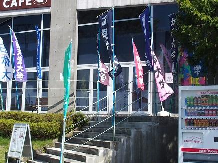 駅伝博物館
