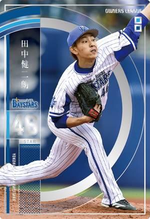 23弾 ST田中健二郎