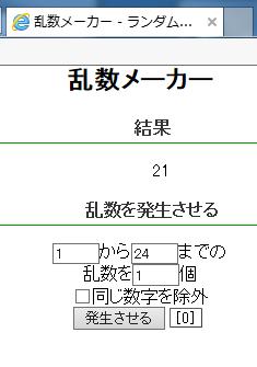 20150517 今日の乱数 弾数